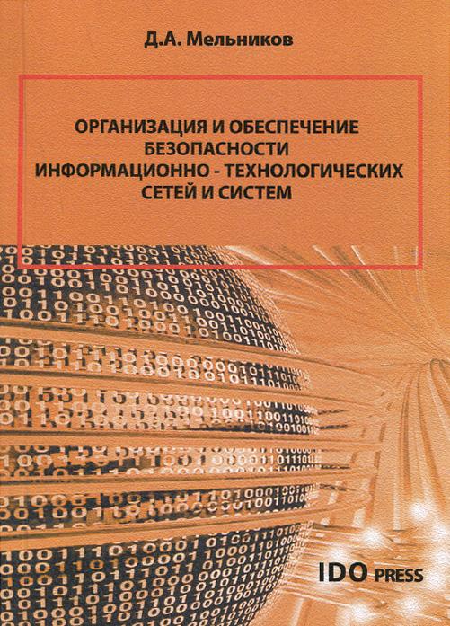 Д. А. Мельников Организация и обеспечение безопасности информационно-технологических сетей и систем. Учебник