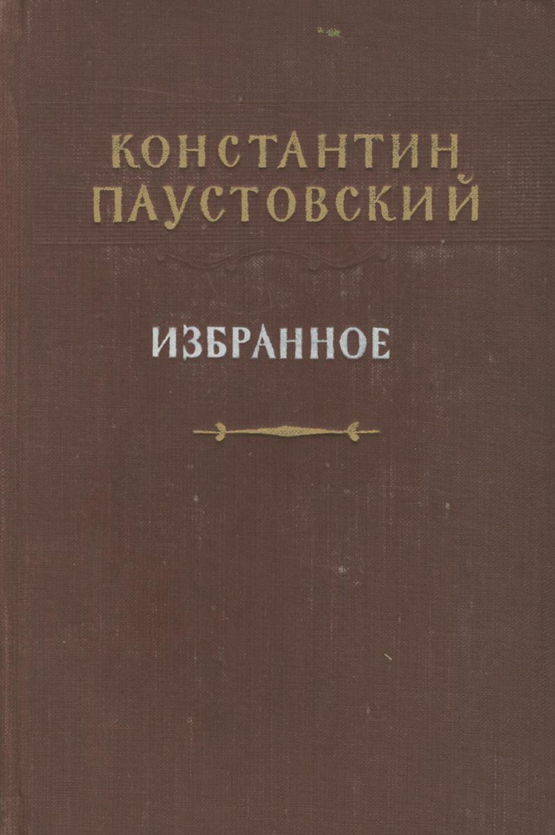 Константин Паустовский Константин Паустовский. Избранное константин паустовский ильинский омут