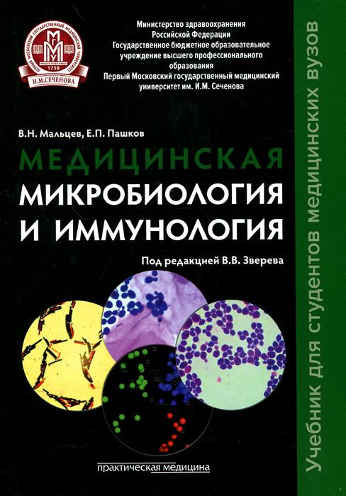 В. Н. Мальцев, Е. П. Пашков Медицинская микробиология и иммунология. Учебник медицинская микробиология вирусология и иммунология учебник