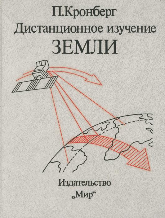 П. Кронберг Дистанционное изучение Земли