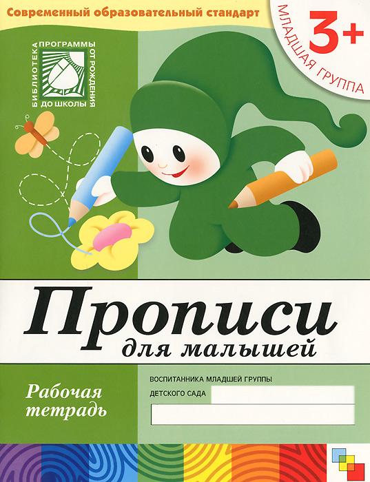 Дарья Денисова, Юрий Дорожин Прописи для малышей. Младшая группа. Рабочая тетрадь денисова д дорожин ю прописи для малышей младшая группа р т