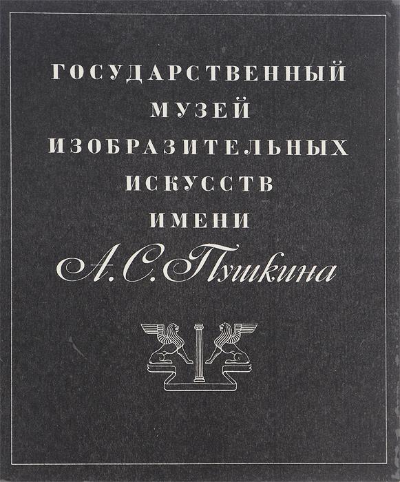 А. Замятина Государственный музей изобразительных искусств имени А. С. Пушкина. Альбом цена