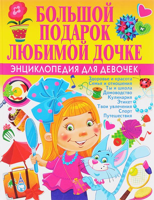 Н. Филимонова Большой подарок любимой дочке. Энциклопедия для девочек