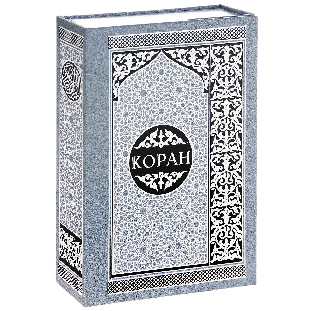 Коран. Перевод смыслов и комментарии (подарочное издание) священный коран подарочное издание