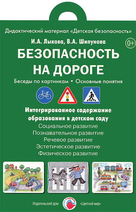 И. А. Лыкова, В. А. Шипунова Безопасность на дороге. Беседы по картинкам. Основные понятия . Дидактический материал (набор из 8 карточек)