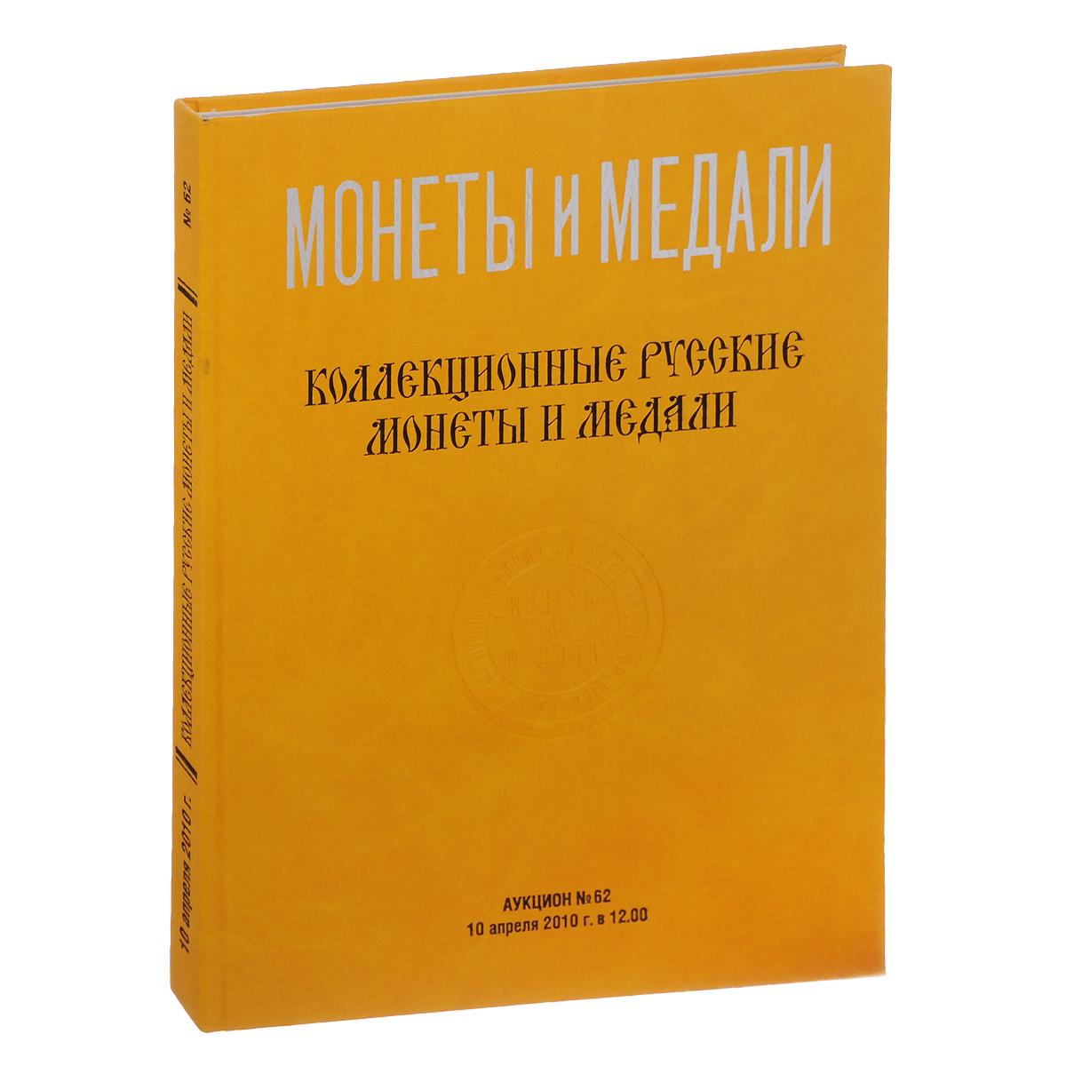 Аукцион №62. Коллекционные русские монеты и медали мебель цены пополам каталог с ценами