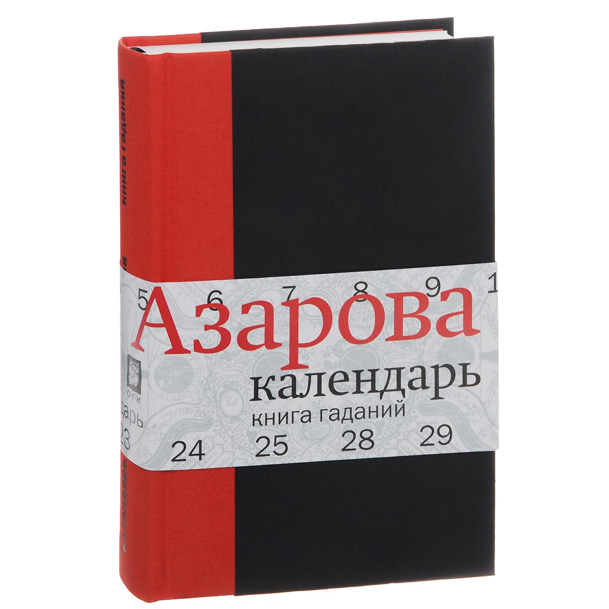 Наталия Азарова Календарь. Книга гаданий