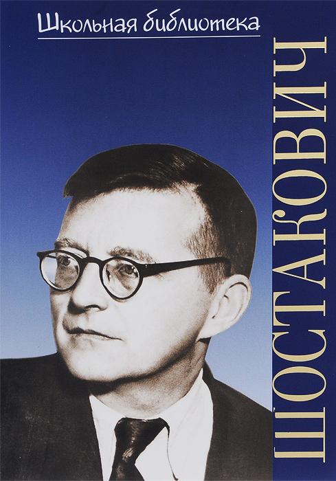цена на Н. В. Лукьянова Дмитрий Дмитриевич Шостакович