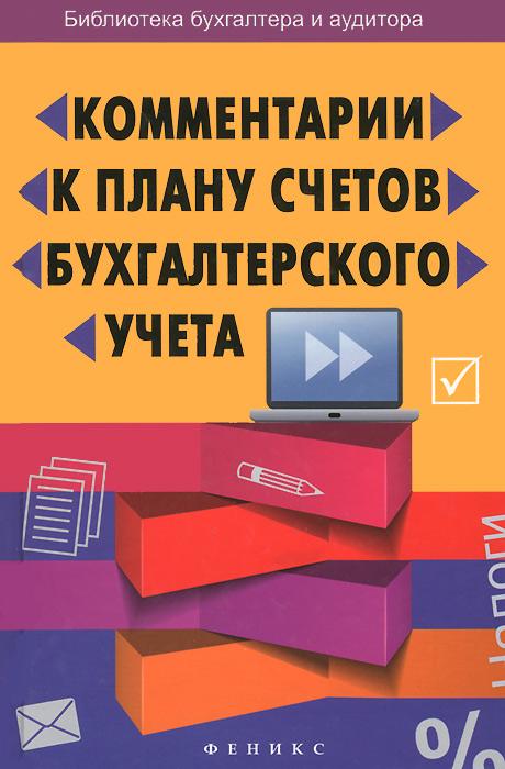 В. М. Богаченко Комментарии к Плану счетов бухгалтерского учета