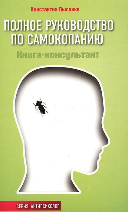 Полное руководство по самокопанию. Книга-консультант