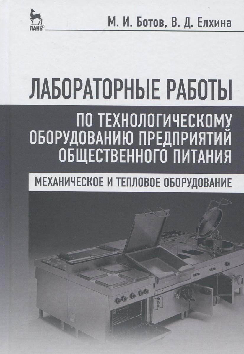 ebook Интернет программирование. 2000