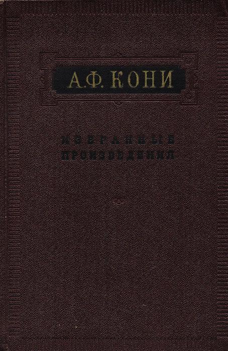 А. Ф. Кони А. Ф. Кони. Избранные произведения