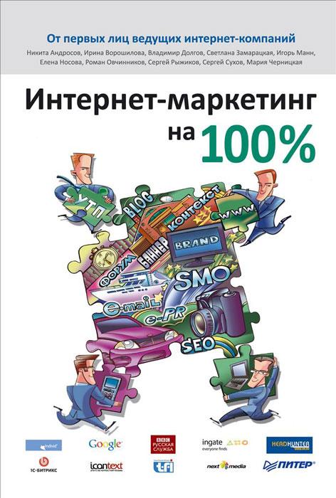 Интернет-маркетинг на 100% Первая отечественная работа...