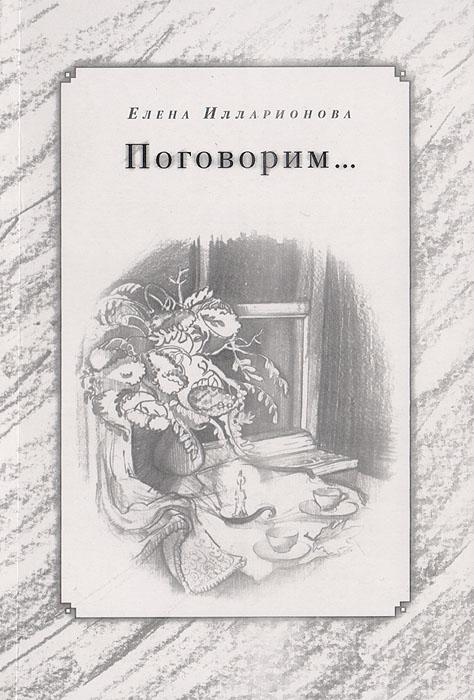 Илларионова Е. Поговорим... Стихотворения инкона е октава сборник стихов isbn 9785903463213