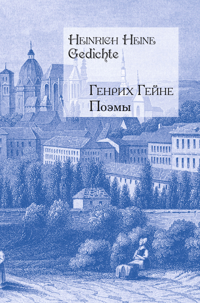 Генрих Гейне Генрих Гейне. Поэмы / Heinrich Heine: Gedichte