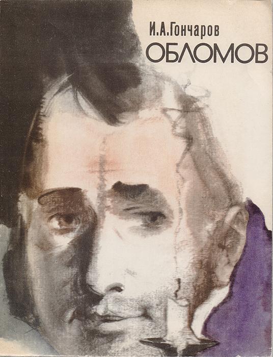 Фото - Гончаров И. А. Обломов гончаров и а аудиокн шб гончаров обломов