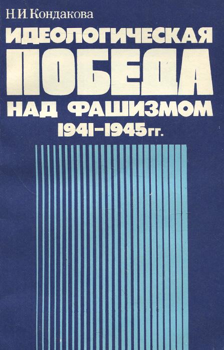 Н. И. Кондакова Идеологическая победа над фашизмом. 1941-1945 гг.