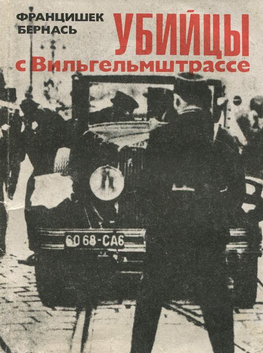 Францишек Бернась Убийцы с Вильгельмштрассе кожемяко в тайны политических убийств