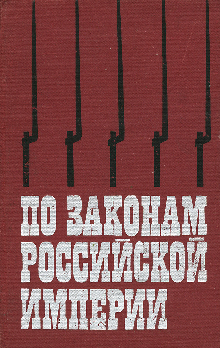 М. М. Глазунов, Б. А. Митрофанов, И. П. Фоменко По законам Российской империи