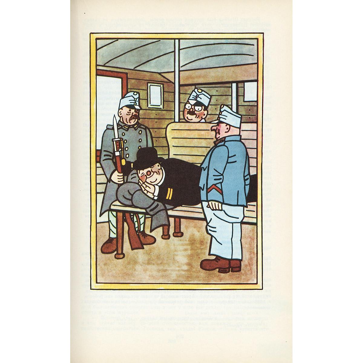 рынке бравый солдат швейк картинки из книги пользуется