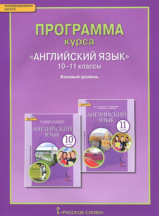 Ю. А. Комарова, И. В. Ларионова Английский язык. 10-11 классы. Базовый уровень. Программа курса