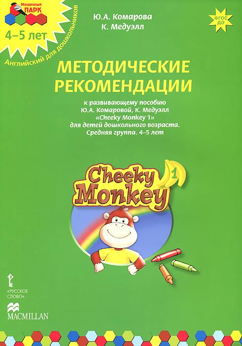 Ю. А. Комарова, К. Медуэлл Cheeky Monkey 1. Методические рекомендации к развивающему пособию Ю. А. Комаровой, К. Медуэлл для детей дошкольного возраста. Средняя группа. 4-5 лет
