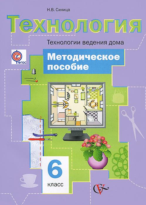Н. В. Синица Технология. Технологии ведения дома. 6 класс. Методическое пособие
