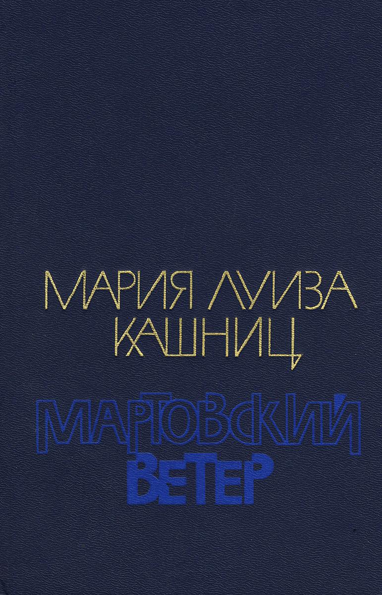 Мария Луиза Кашниц Мартовский ветер