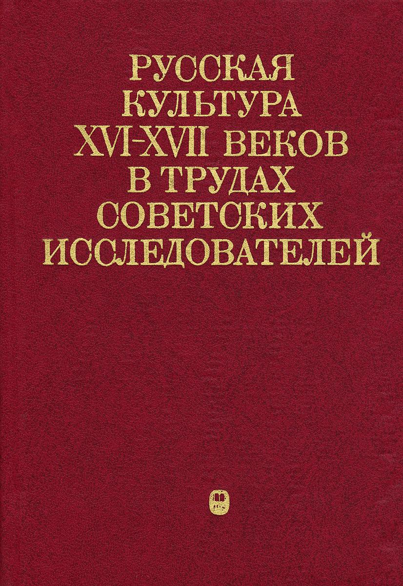 Русская культура XVI-XVII веков в трудах советских исследователей