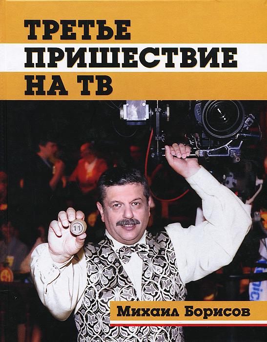 Михаил Борисов Третье пришествие на ТВ
