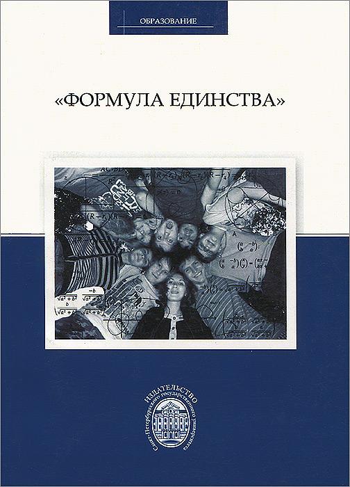 """Книга """"Формула единства"""". Сборник материалов"""