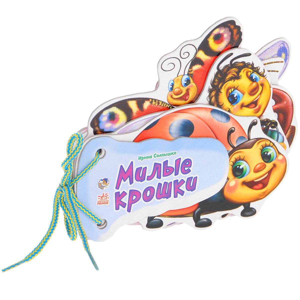 Ирина Солнышко Милые крошки. Книжка-игрушка