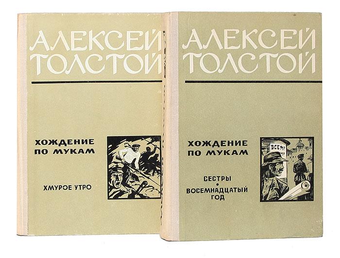 Алексей Толстой Хождение по мукам (комплект из 2 книг)