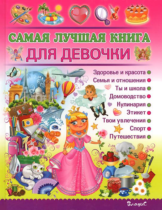 Н. Филимонова Самая лучшая книга для девочки