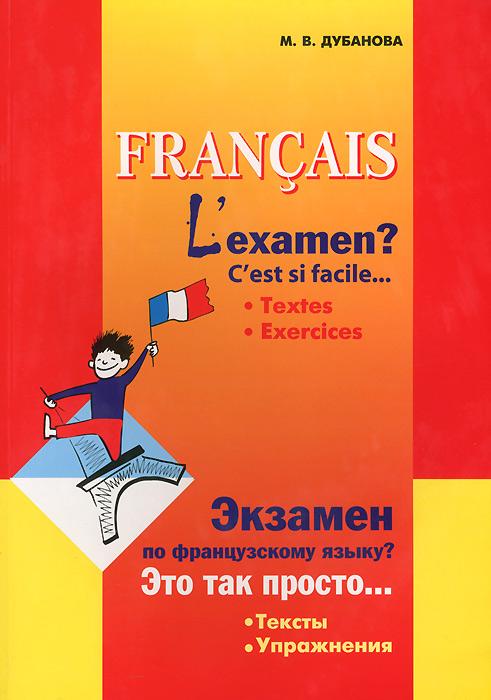 М. В. Дубанова Francais: L'examen? C'est si facile... / Экзамен по французскому языку? Это так просто...