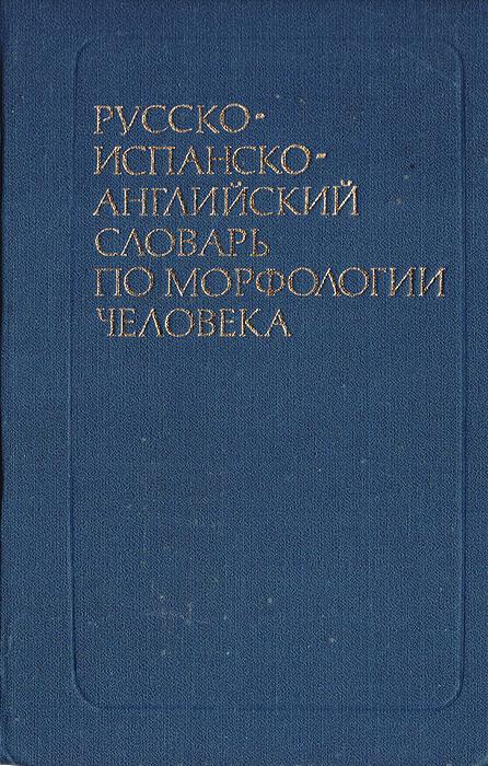 Иваницкая З. Д., Самусев Р. П. Русско-испанско-английский словарь по морфологии человека