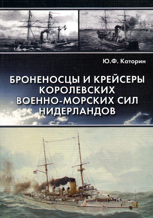 Ю. Ф. Каторин Броненосцы и крейсеры Королевских военно-морских сил Нидерландов