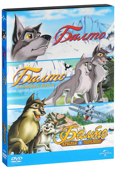 Балто / Балто 2: В поисках волка / Балто 3. Крылья перемен (3 DVD) цена