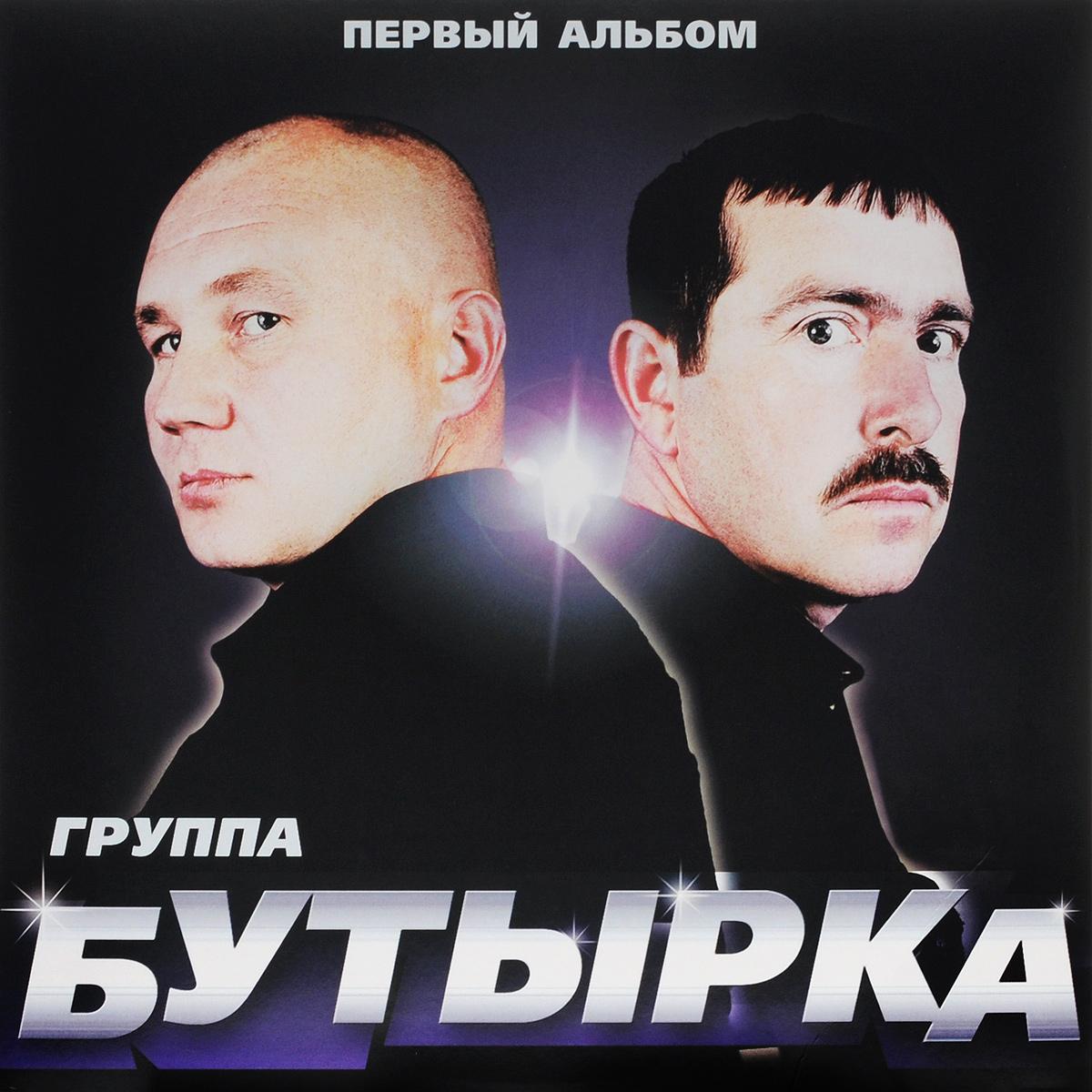 бутырка бутырка 50 лучших песен mp3 Бутырка Бутырка. Первый альбом (LP)