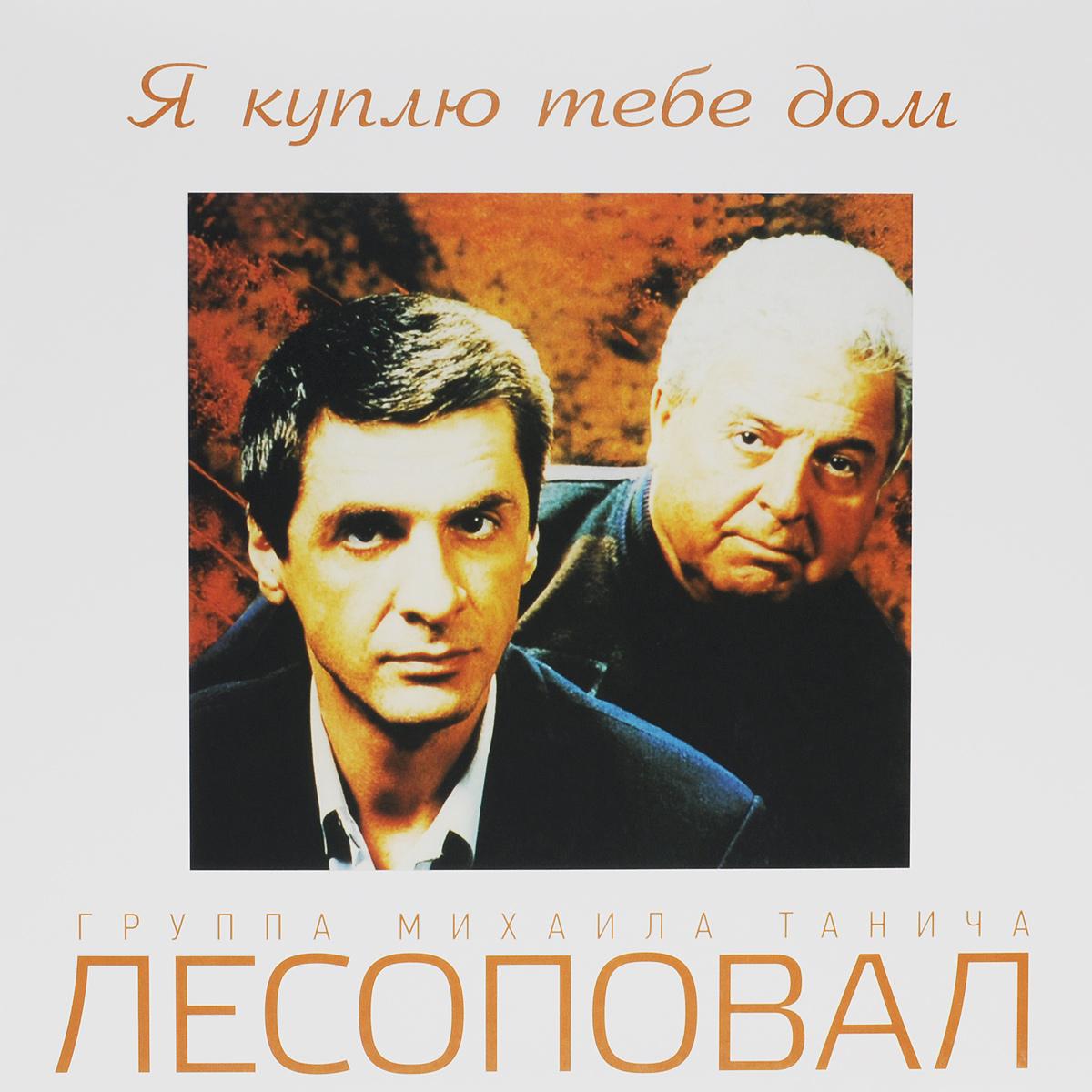 Лесоповал Группа Михаила Танича Лесоповал. Я куплю тебе дом (LP) елена гордина я куплю тебе новую жизнь