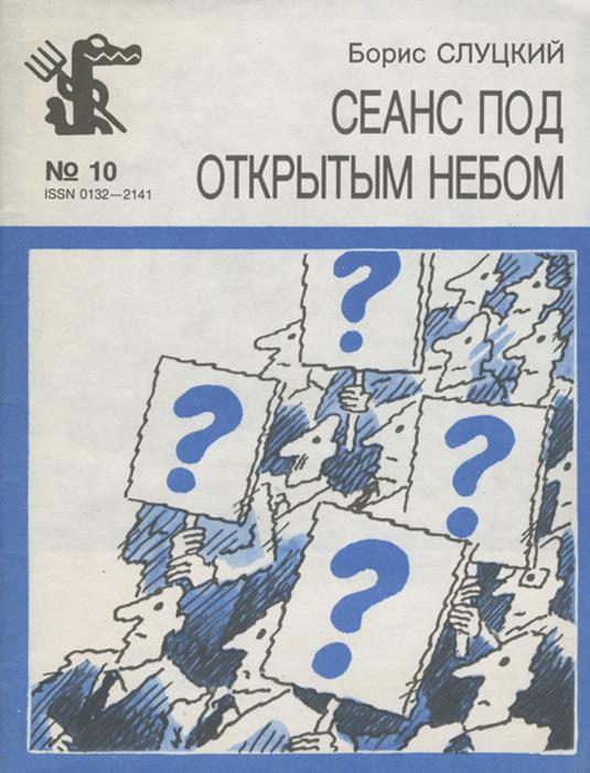 Борис Слуцкий Сеанс под открытым небом