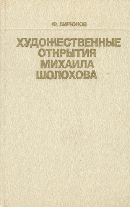Ф. Бирюков Художественные открытия Михаила Шолохова