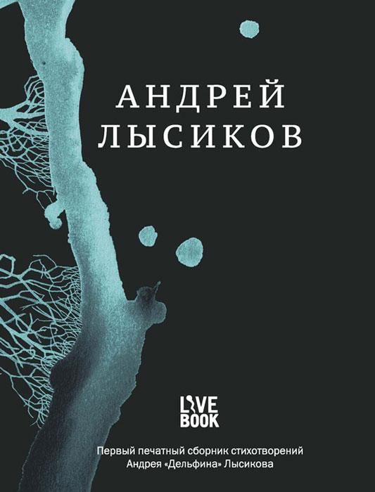 Андрей Лысиков Андрей Лысиков. Стихи