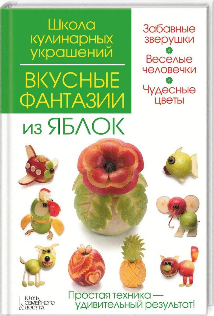 И. В. Степанова, С. Б. Кабаченко Вкусные фантазии из яблок