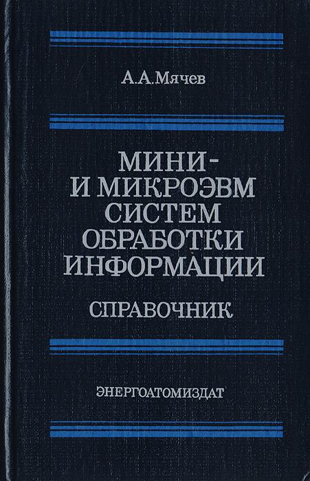 Мячев А. А. Мини- и микроэвм систем обработки информации