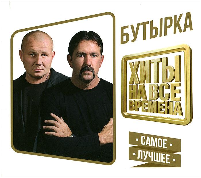 бутырка бутырка 50 лучших песен mp3 Бутырка Бутырка. Самое лучшее