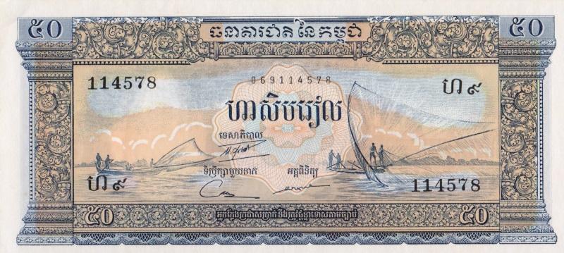 Банкнота номиналом 50 риелей. Камбоджа, 1972 год банкнота номиналом 2 кордоба никарагуа 1972 год