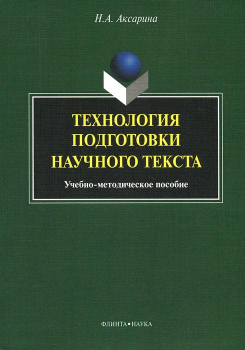 Н. А. Аксарина Технология подготовки научного текста. Учебно-методическое пособие