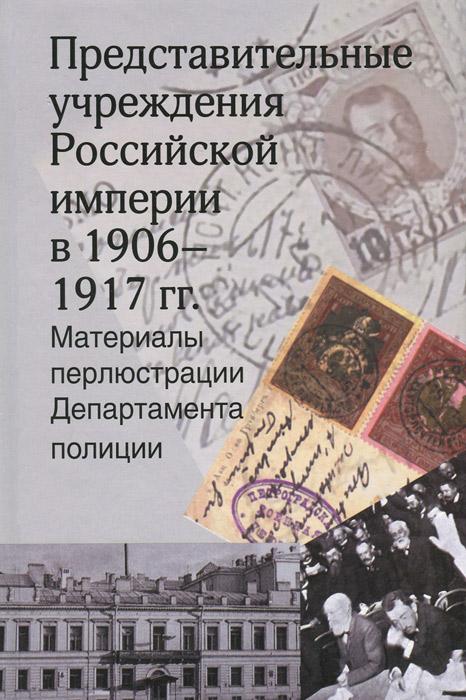 Представительные учреждения Российской империи в 1906-1917 гг. Материалы перлюстрации Департамента полиции