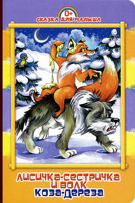 Лисичка-Сестричка и Волк. Коза-дереза гетцель в ред коза дереза